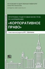 Программа подготовки магистров по направлению «Корпоративное право»: Учебно-методическое пособие ISBN 978-5-8354-1372-0