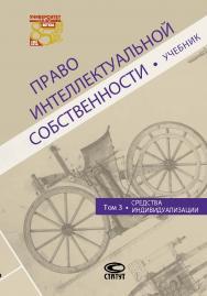 Право интеллектуальной собственности. Т. 3. Средства индивидуализации: Учебник ISBN 978-5-8354-1420-8