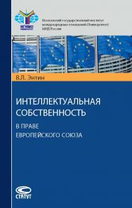 Интеллектуальная собственность в праве Европейского Союза. ISBN 978-5-8354-1444-4