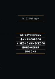 Об улучшении финансового и экономического положения России ISBN 978-5-85006-158-6