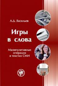 Игры в слова : манипулятивные операции в текстах СМИ. ISBN 978-5-86547-662-7