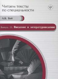 Введение в литературоведение : учебное пособие по языку специальности, вып. 15 ISBN 978-5-86547-726-6