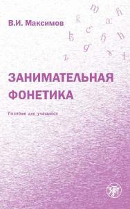 Занимательная фонетика ISBN 978-5-86547-785-3