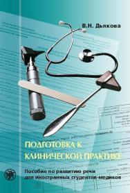 Подготовка к клинической практике : пособие по развитию речи для иностранных студентов-медиков ISBN 978-5-86547-791-4