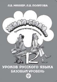 Жили-были… 12 уроков русского языка. Базовый уровень : грамматический практикум. ISBN 978-5-86547-912-3