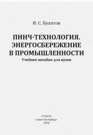 Пинч-технология. Энергосбережение в промышленности ISBN 978-5-86983-113-2
