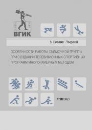 Особенности работы съёмочной группы при создании телевизионных спортивных программ многокамерным методом ISBN 978-5-87149-173-7