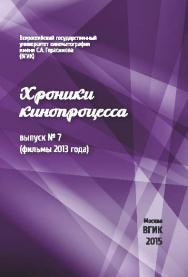 Хроники кинопроцесса. Выпуск № 7 (фильмы 2013 года) ISBN 978-5-87149-175-1