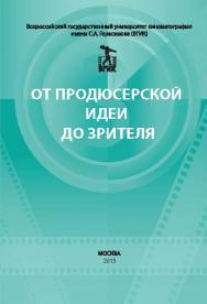 От продюсерской идеи до зрителя. Материалы круглого стола ISBN 978-5-87149-180-5