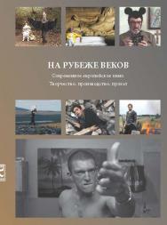 На рубеже веков ISBN 978-5-87149-187-4