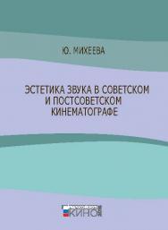 Эстетика звука в советском и постсоветском кинематографе ISBN 978-5-87149-193-5