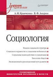 Социология: Учебник для вузов ISBN 978-5-88782-167-2