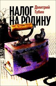 Налог на Родину: Очерки тучных времен ISBN 978-5-89059-170-8