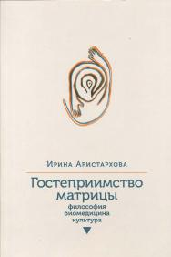 Гостеприимство матрицы: Философия, биомедицина, культура ISBN 978-5-89059-282-8