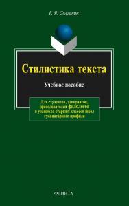 Стилистика текста   . - 14-е изд., стер..  Учебное пособие ISBN 978-5-89349-008-4