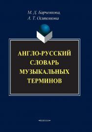 Англо-русский словарь музыкальных терминов ISBN 978-5-89349-120-3