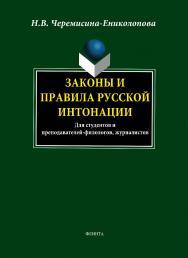 Законы и правила русской интонации.  Учебное пособие ISBN 978-5-89349-132-6