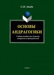 Основы андрагогики.  Учебное пособие ISBN 978-5-89349-197-5