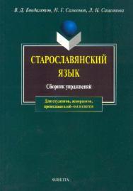 Старославянский язык.  Учебное пособие ISBN 978-5-89349-265-1
