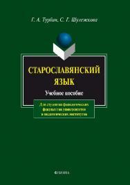 Старославянский язык.  Учебное пособие ISBN 978-5-89349-362-7