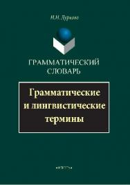 Грамматический словарь: Грамматические и лингвистические термины — 2-е изд., стер. ISBN 978-5-89349-377-1