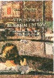 Утро красит нежным светом… : Воспоминания о Москве 1920—1930-х годов ISBN 978-5-89349-405-1