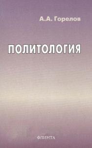 Политология     — 7-е изд., стер..  Учебник ISBN 978-5-89349-468-6