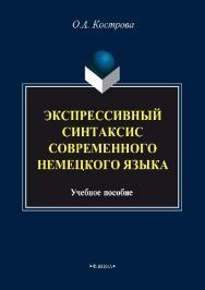 Экспрессивный синтаксис современного немецкого языка  — 2-е изд., стер..  Учебное пособие ISBN 978-5-89349-556-0