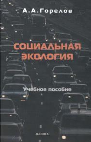 Социальная экология  — 3-е изд., стер..  Учебное пособие ISBN 978-5-89349-588-1