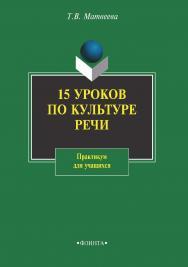 15 уроков по культуре речи.  Практикум ISBN 978-5-89349-677-2