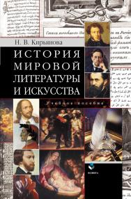 История мировой литературы и искусства:.  Учебное пособие ISBN 978-5-89349-717-5