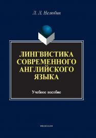 Лингвостилистика современного английского языка  . – 8-е изд., стер..  Учебное пособие ISBN 978-5-89349-722-9