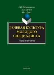 Речевая культура молодого специалиста.  Учебное пособие ISBN 978-5-89349-770-0