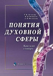 Понятия духовной сферы: краткий словарь ISBN 978-5-89349-783-0