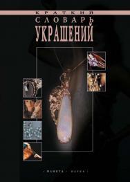Краткий словарь украшений ISBN 978-5-89349-785-4