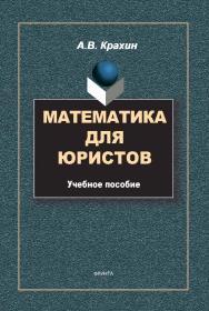 Математика для юристов   . —2-е изд., испр..  Учебное пособие ISBN 978-5-89349-799-1
