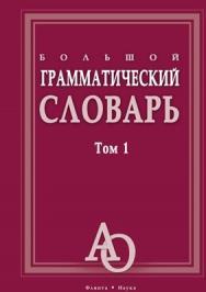Большой грамматический словарь. Т. 1. ISBN 978-5-89349-816-5