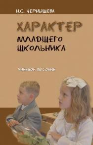Характер младшего школьника:.  Учебное пособие ISBN 978-5-89349-840-0