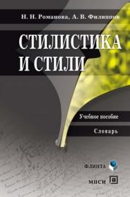 Стилистика и стили..  Учебное пособие ISBN 978-5-89349-842-4