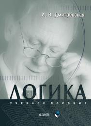 Логика.  Учебное пособие ISBN 978-5-89349-886-8