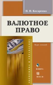 Валютное право.  Учебное пособие ISBN 978-5-89349-908-7