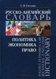 Политика. Экономика. Право : русско-английский словарь. Politics. Economics. Law: Russian-English Dictionary. — 3-е изд., стер. ISBN 978-5-89349-952-0