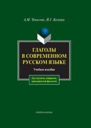 Глаголы в современном русском языке.  Учебное пособие ISBN 978-5-89349-961-2