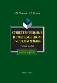 Существительные в современном русском языке.  Учебное пособие ISBN 978-5-89349-962-9