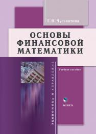 Основы финансовой математики:.  Учебное пособие ISBN 978-5-89349-988-9