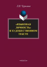 «Языковая личность» в художественном тексте.  Монография ISBN 978-5-89349-999-5