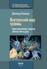 Внутренний мир травмы: Архетипические защиты личностного духа ISBN 978-5-89353-440-5
