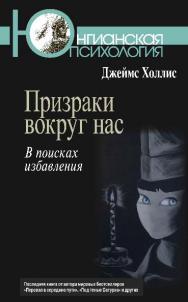 Призраки вокруг нас: В поисках избавления ISBN 978-5-89353-443-6