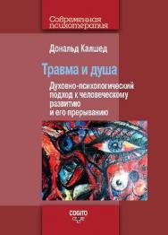 Травма и душа: Духовно-психологический подход к человеческому развитию и его прерыванию ISBN 978-5-89353-444-3