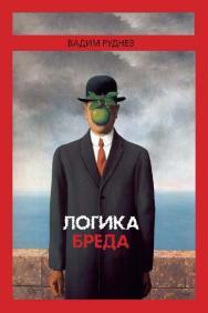 Логика бреда. ISBN 978-5-89353-446-7